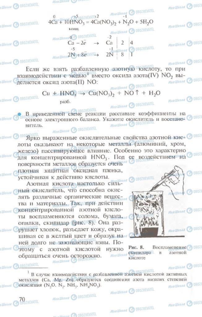 Підручники Хімія 10 клас сторінка 70