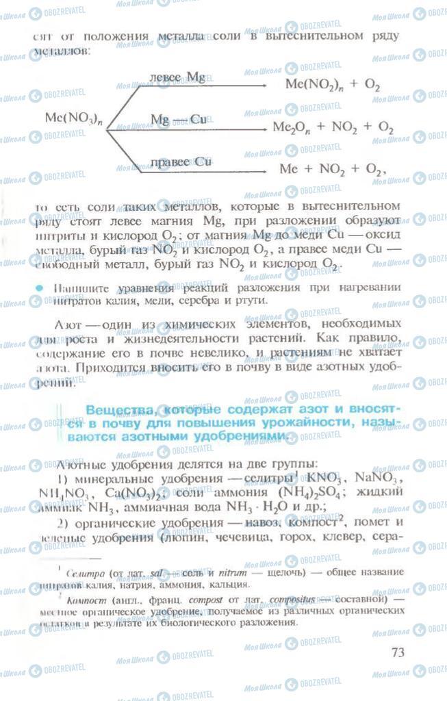 Підручники Хімія 10 клас сторінка 73