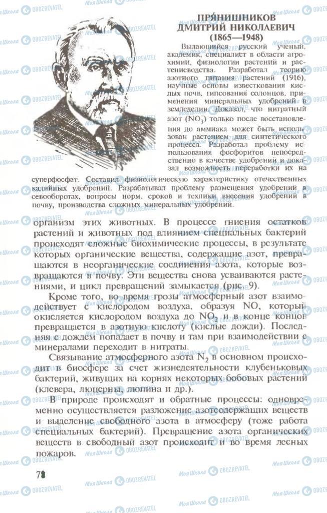 Підручники Хімія 10 клас сторінка 78