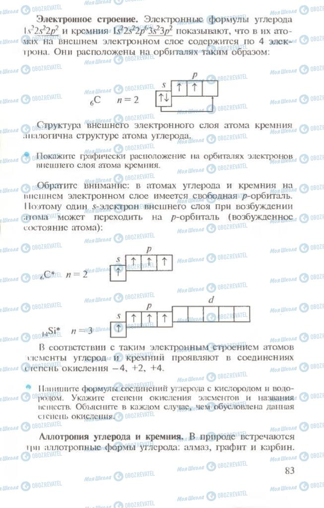 Учебники Химия 10 класс страница 83