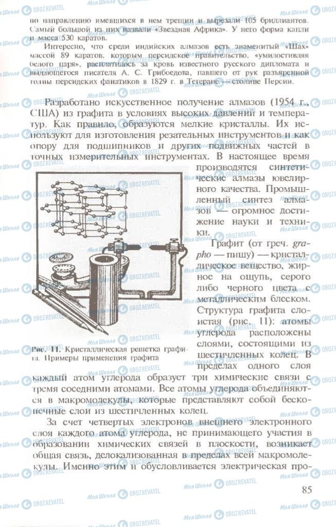 Підручники Хімія 10 клас сторінка 85