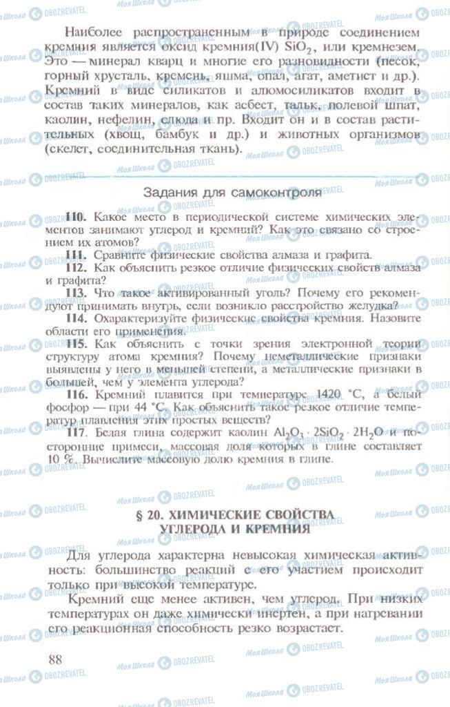 Підручники Хімія 10 клас сторінка 88