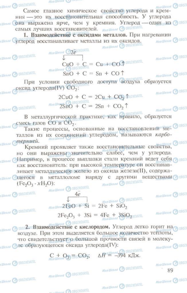 Підручники Хімія 10 клас сторінка 89