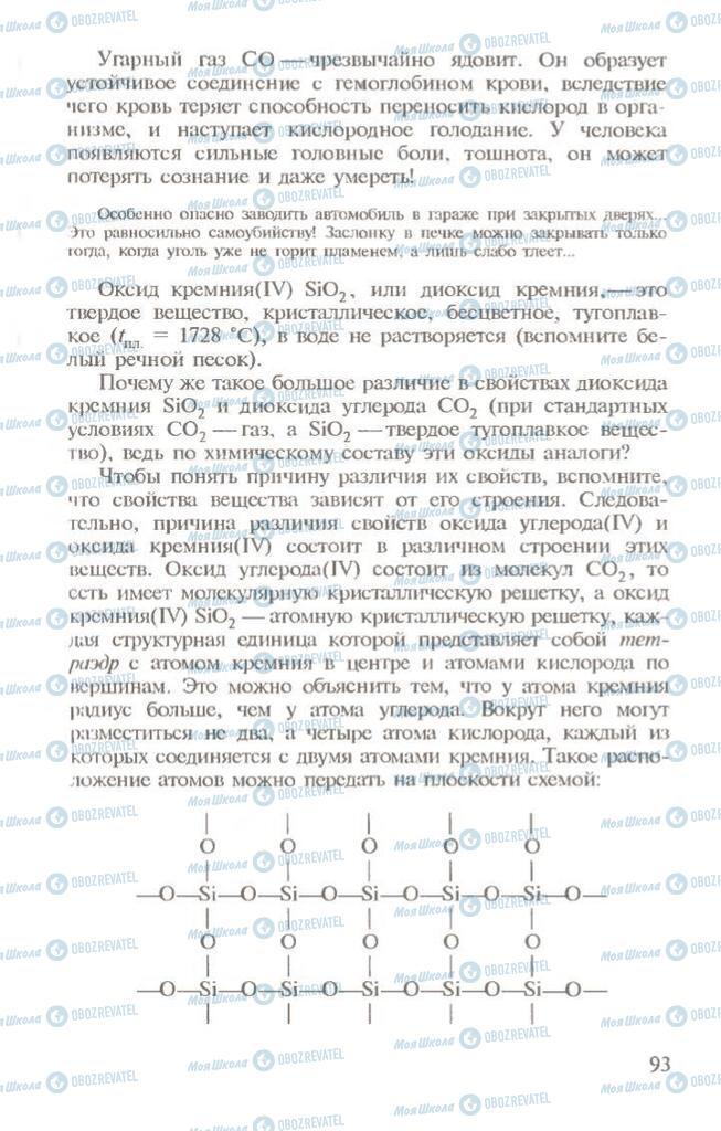 Підручники Хімія 10 клас сторінка 93