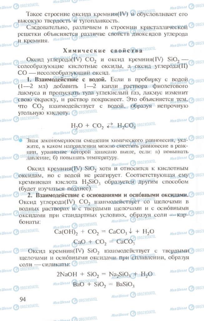 Учебники Химия 10 класс страница 94