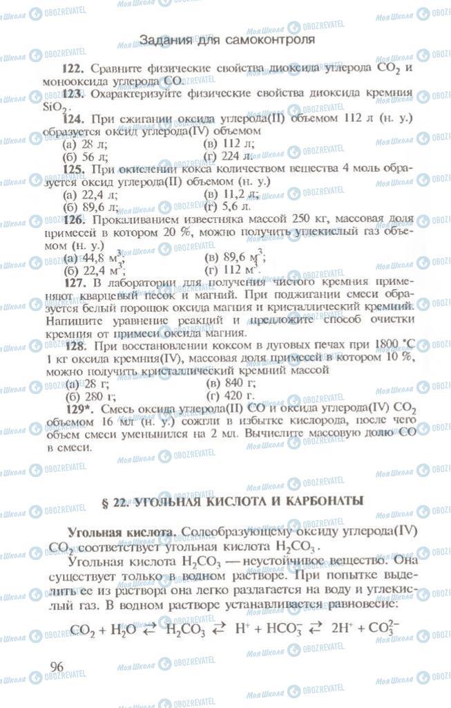 Учебники Химия 10 класс страница 96