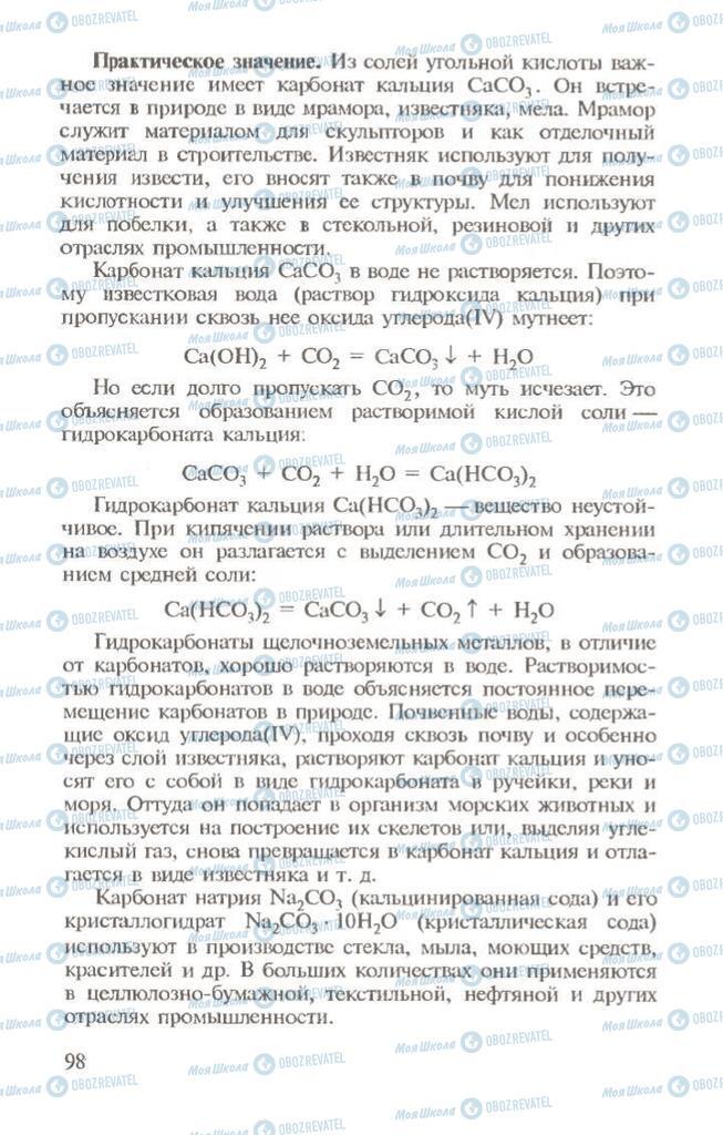 Учебники Химия 10 класс страница 98