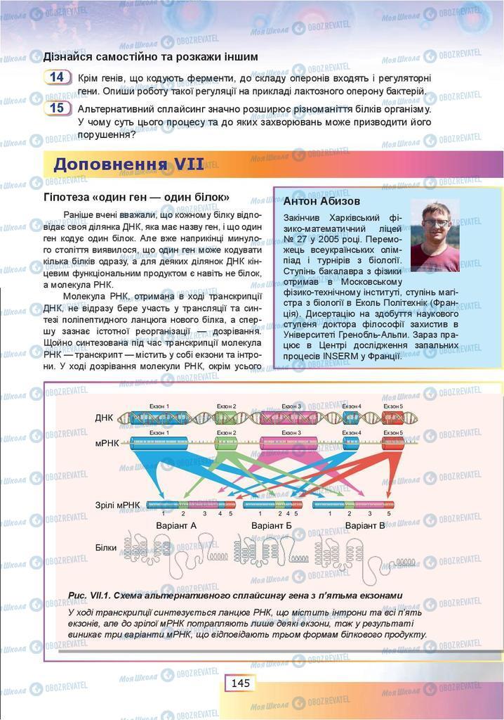 Учебники Биология 9 класс страница 145
