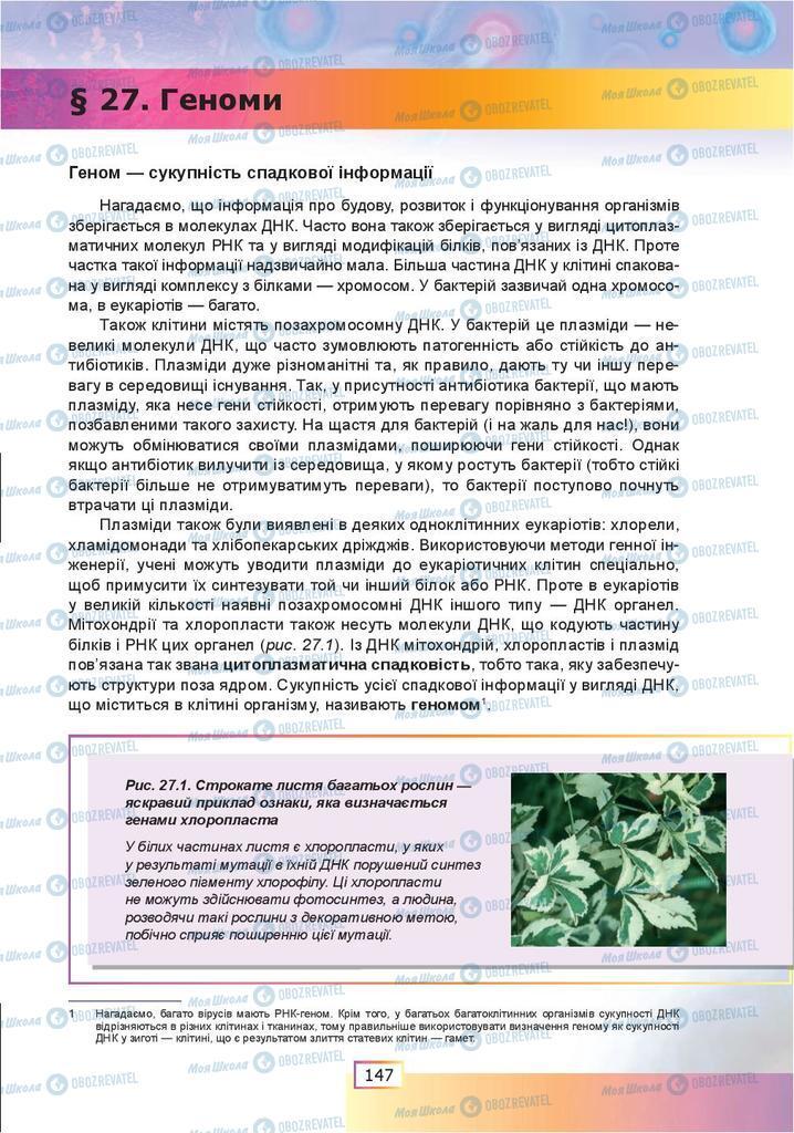 Підручники Біологія 9 клас сторінка  147