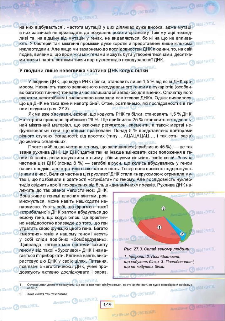 Підручники Біологія 9 клас сторінка 149