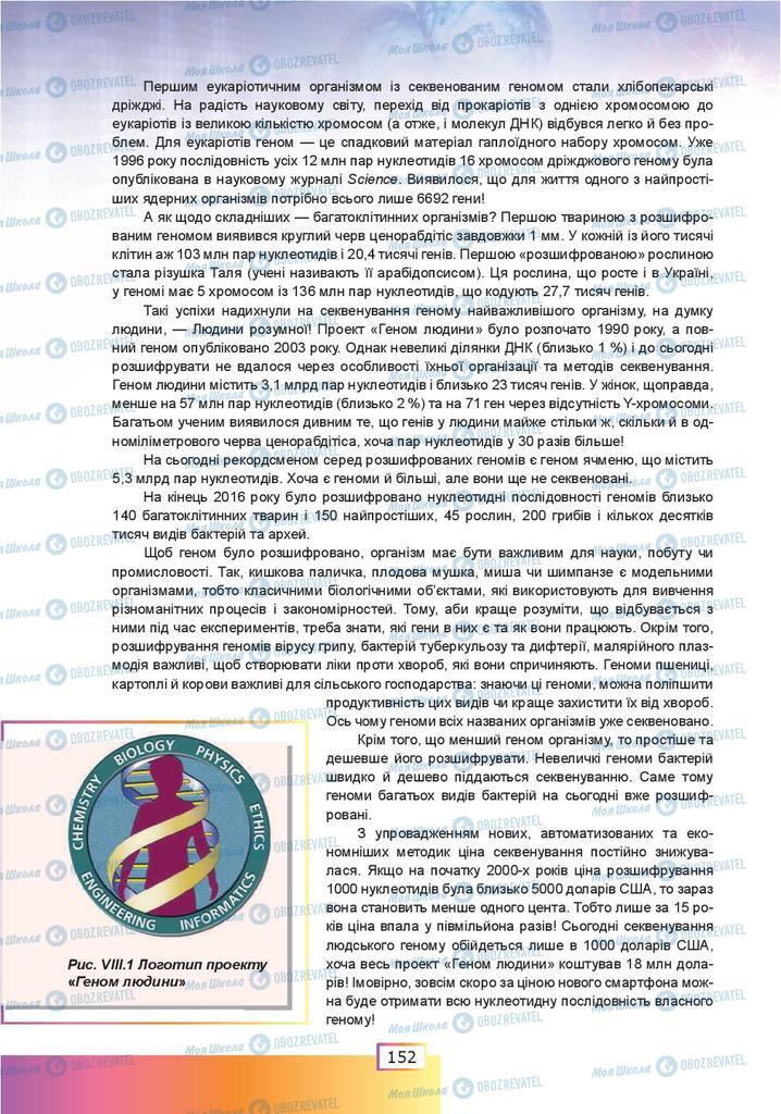 Підручники Біологія 9 клас сторінка 152