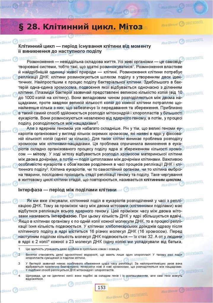 Підручники Біологія 9 клас сторінка  153