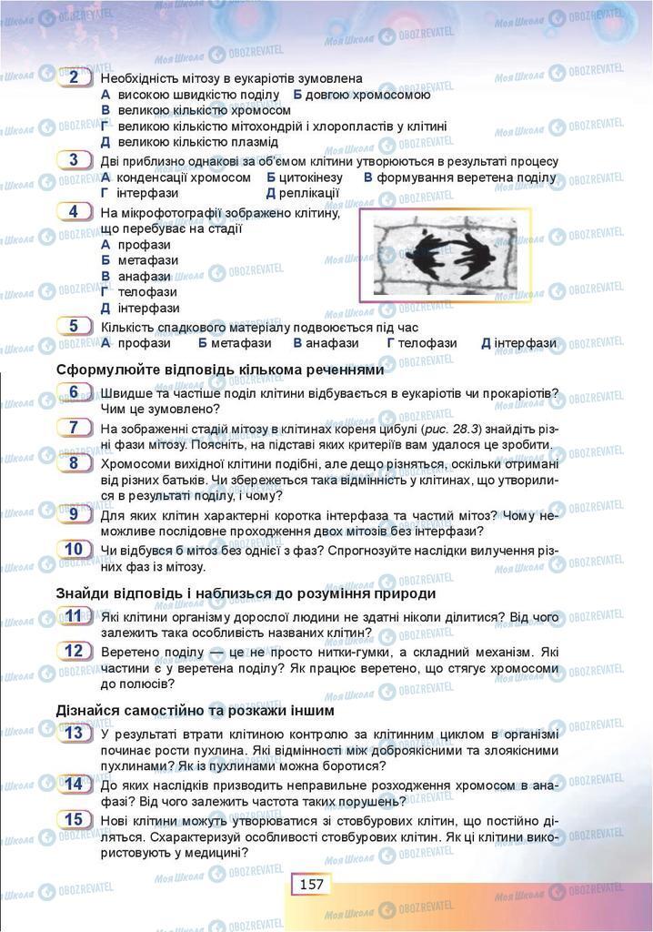 Учебники Биология 9 класс страница 157
