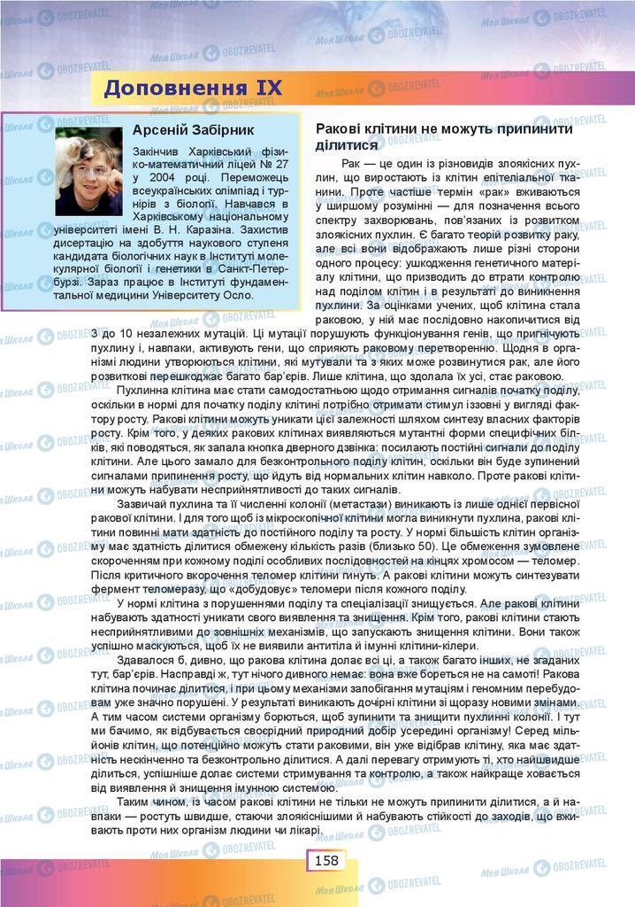 Учебники Биология 9 класс страница 158