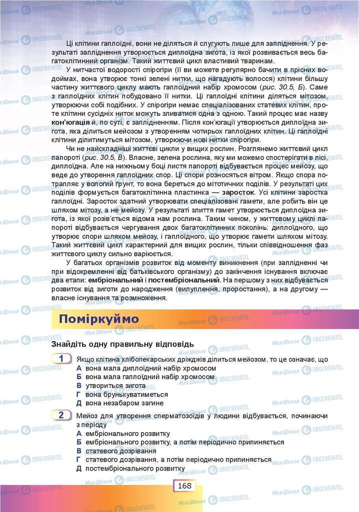 Підручники Біологія 9 клас сторінка 168