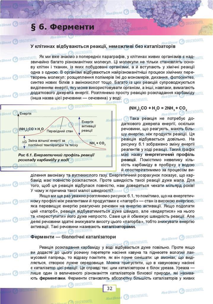 Учебники Биология 9 класс страница  32