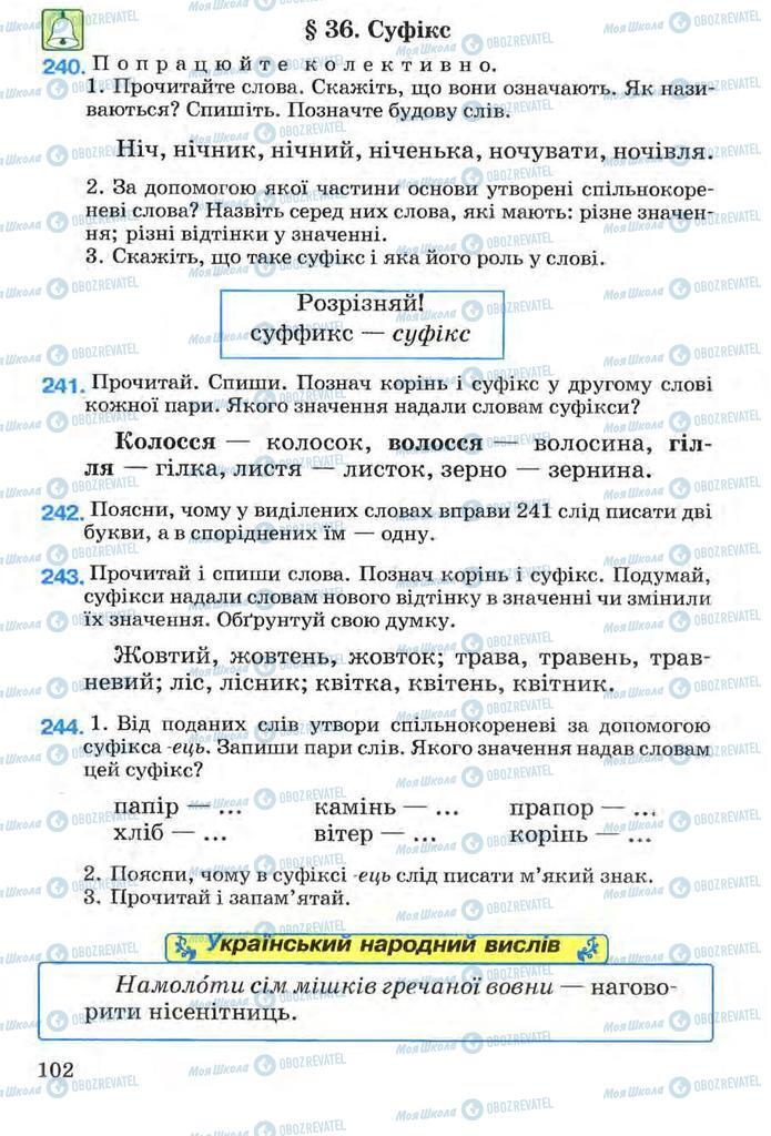 Учебники Укр мова 3 класс страница 102