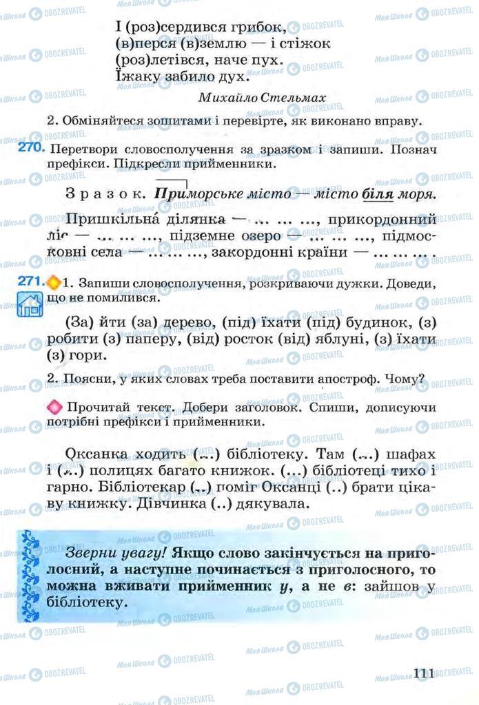 Підручники Українська мова 3 клас сторінка 111