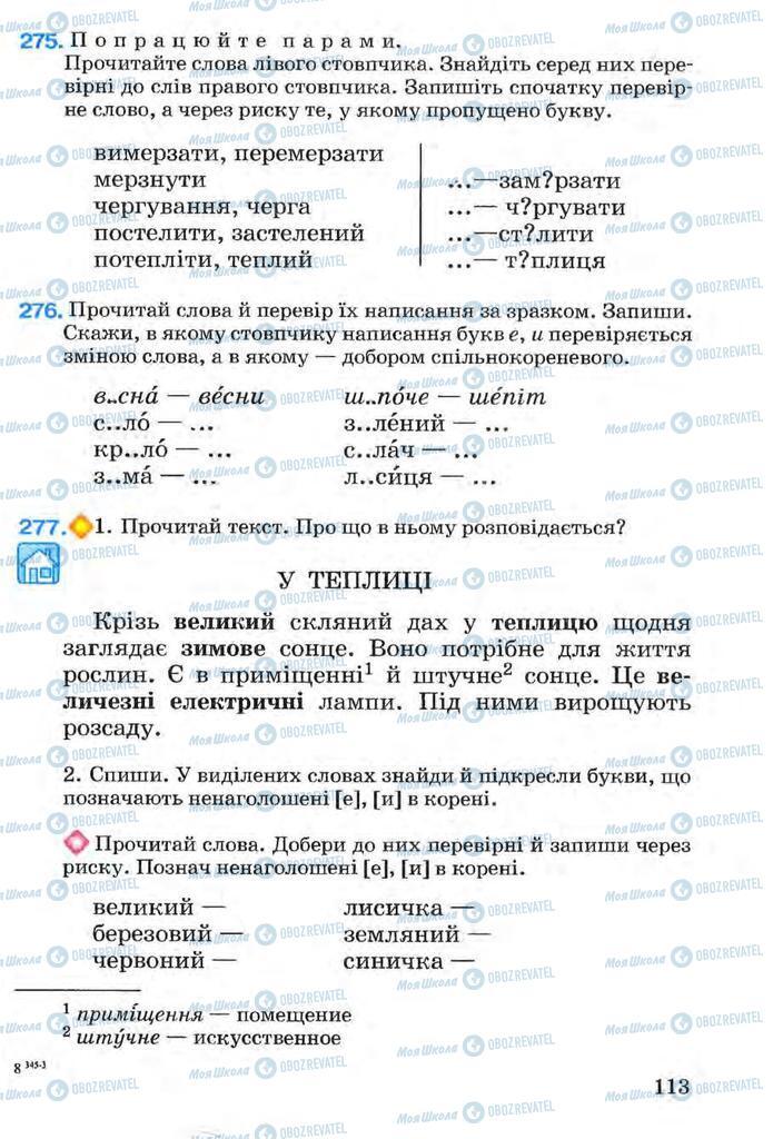 Підручники Українська мова 3 клас сторінка 113