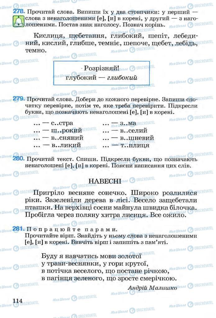 Учебники Укр мова 3 класс страница 114