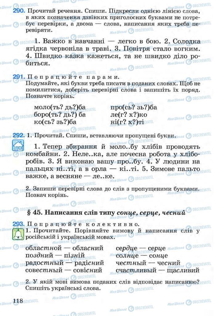 Підручники Українська мова 3 клас сторінка 118