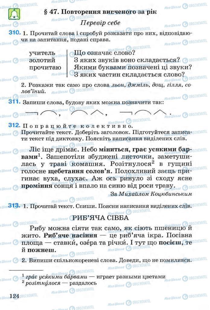 Підручники Українська мова 3 клас сторінка 124