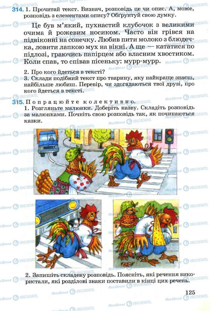 Підручники Українська мова 3 клас сторінка 125