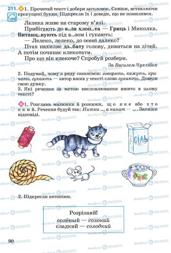 Підручники Українська мова 3 клас сторінка 90