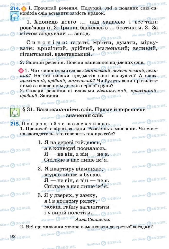 Підручники Українська мова 3 клас сторінка 92