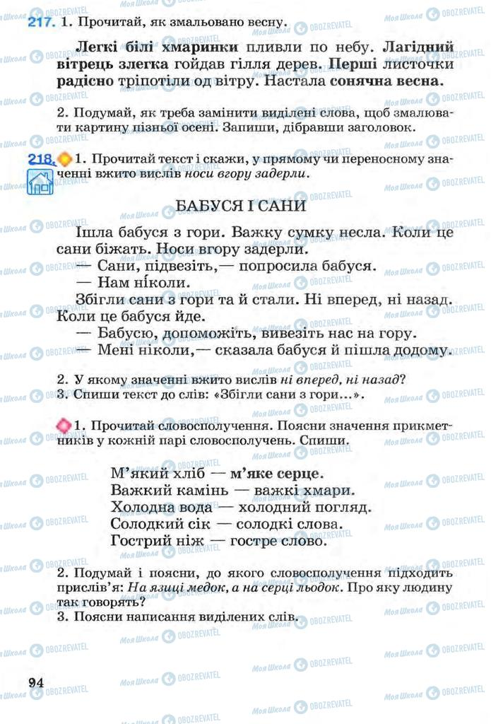 Підручники Українська мова 3 клас сторінка 94
