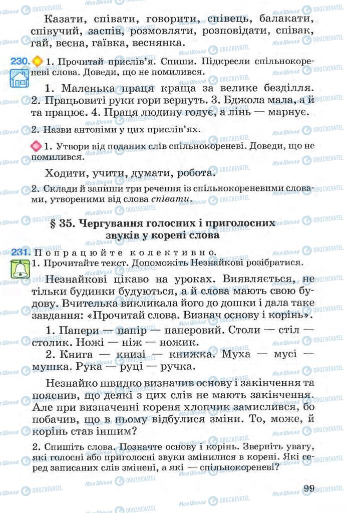 Підручники Українська мова 3 клас сторінка 99