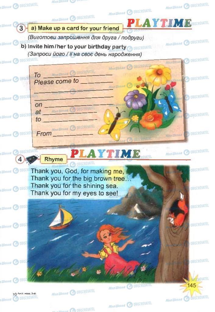 Підручники Англійська мова 3 клас сторінка 145