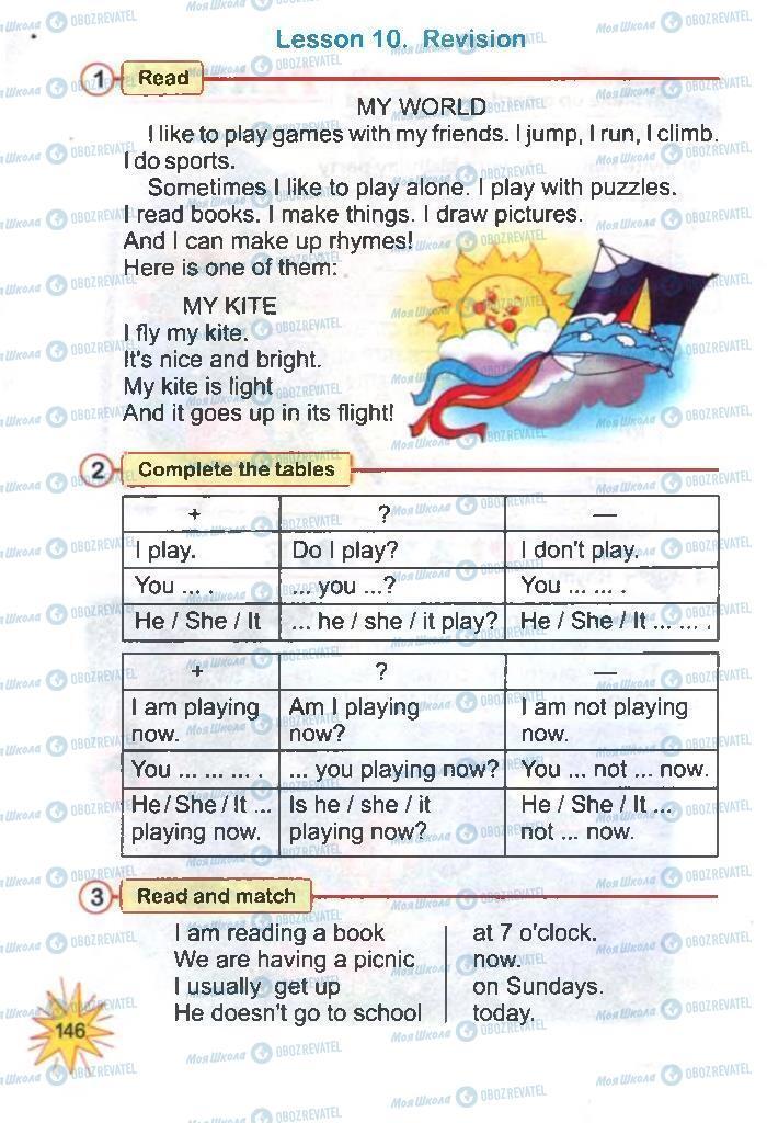 Підручники Англійська мова 3 клас сторінка 146