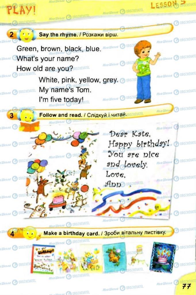 Учебники Английский язык 2 класс страница 77