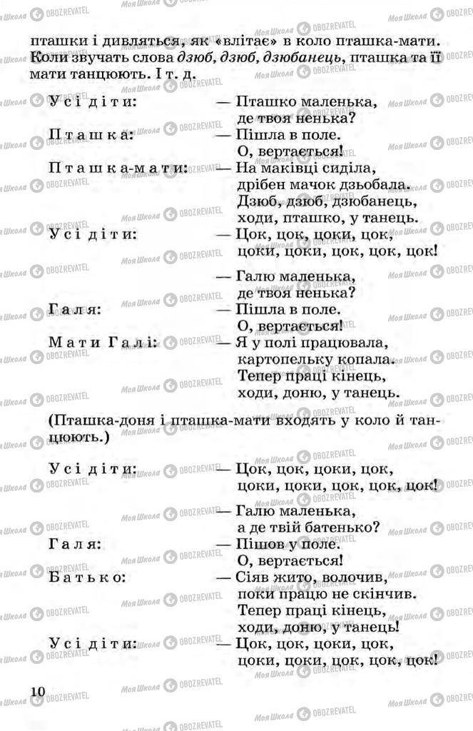Учебники Укр мова 3 класс страница 10