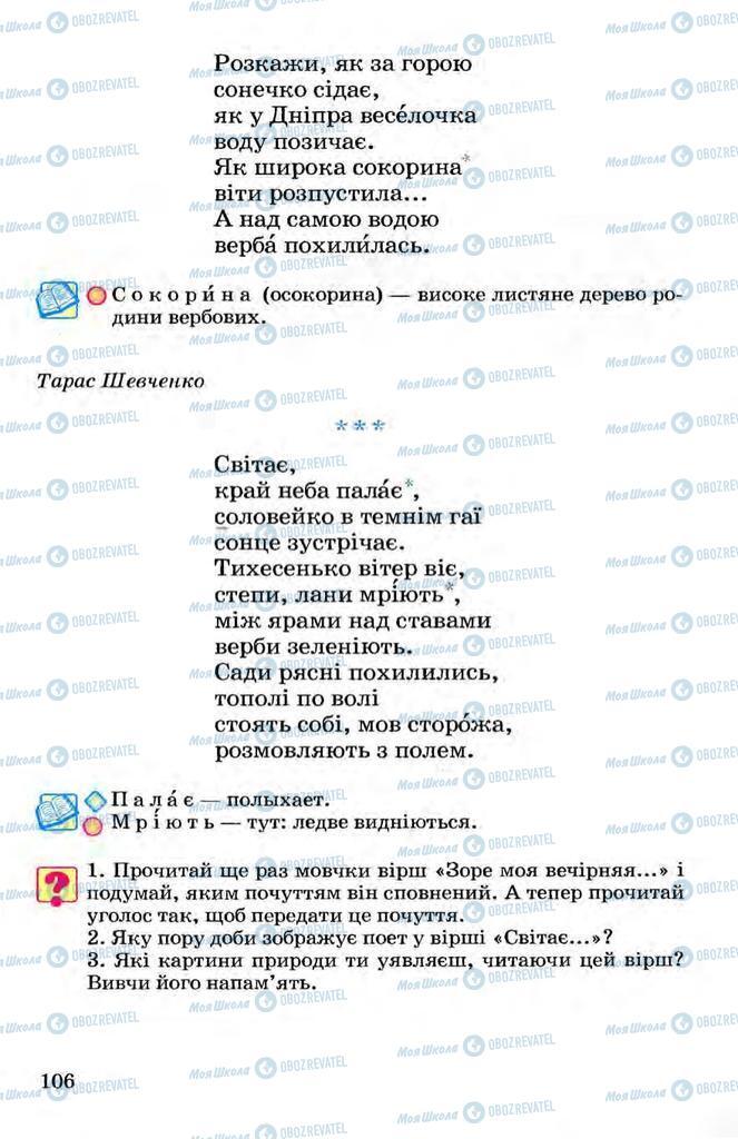 Підручники Українська мова 3 клас сторінка 106