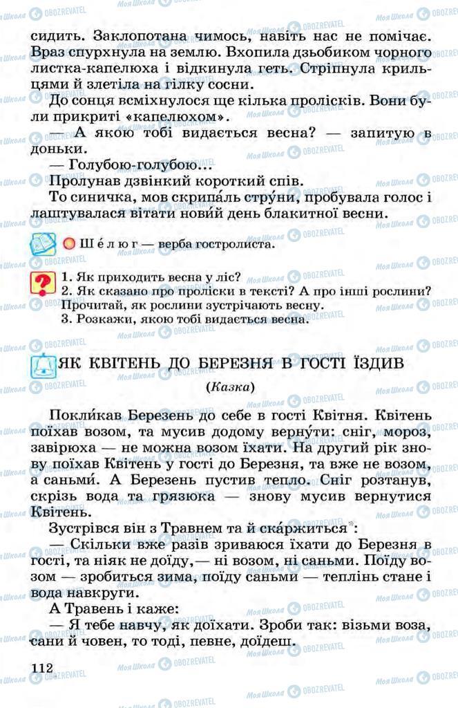 Підручники Українська мова 3 клас сторінка 112