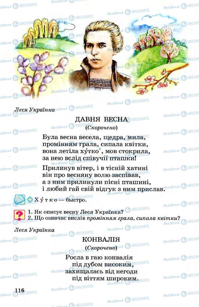 Підручники Українська мова 3 клас сторінка 116
