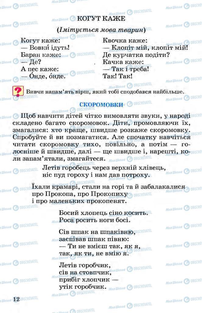 Підручники Українська мова 3 клас сторінка 12