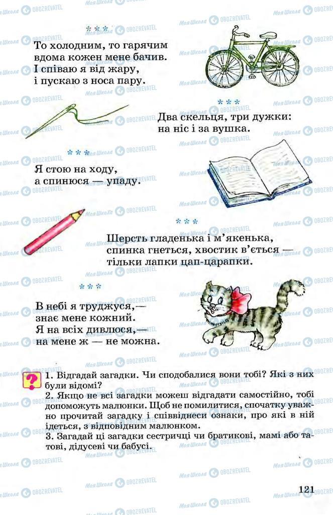 Підручники Українська мова 3 клас сторінка 121
