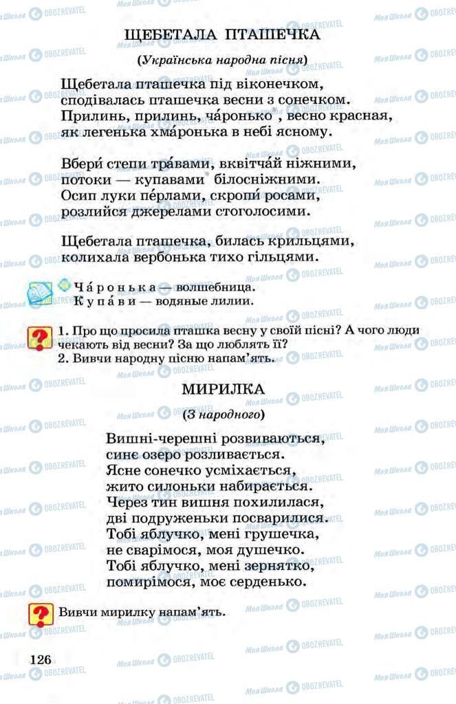 Підручники Українська мова 3 клас сторінка 126