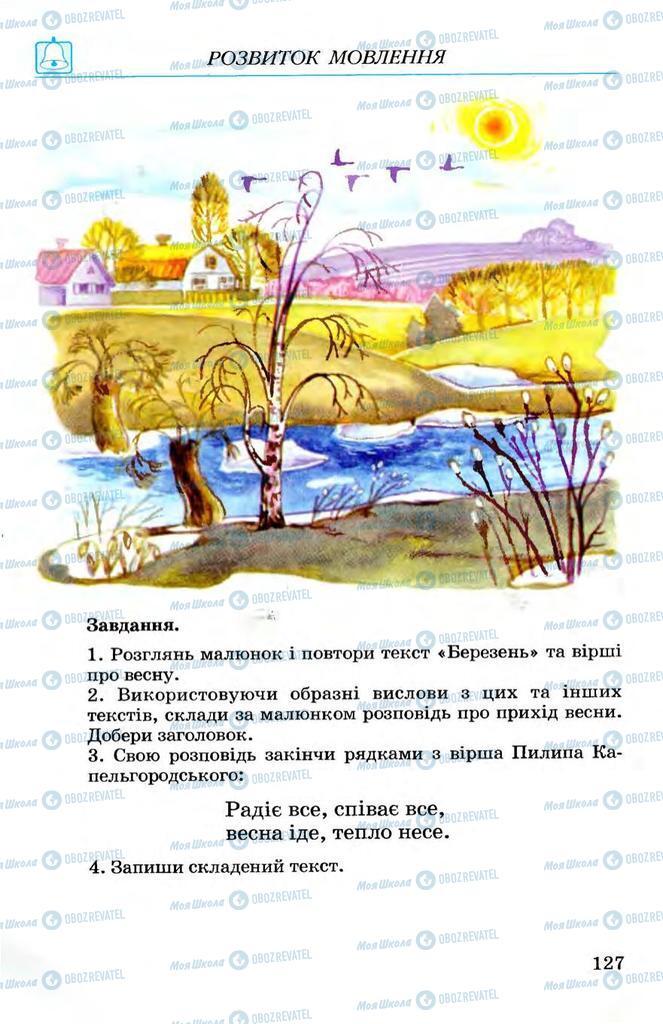 Підручники Українська мова 3 клас сторінка 127