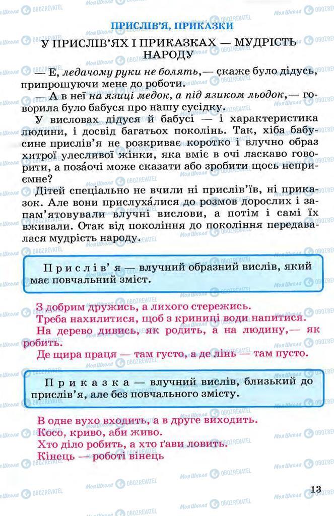Підручники Українська мова 3 клас сторінка 13
