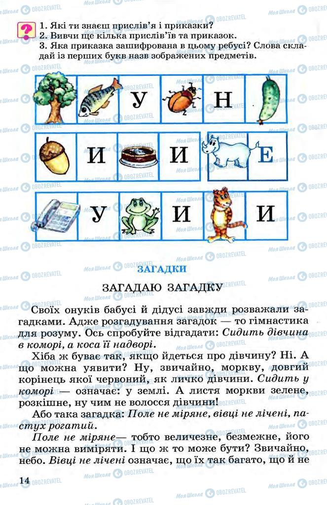 Учебники Укр мова 3 класс страница 14