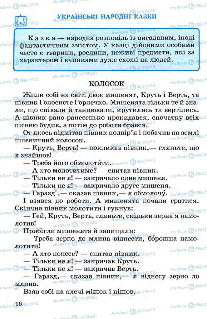 Підручники Українська мова 3 клас сторінка 16