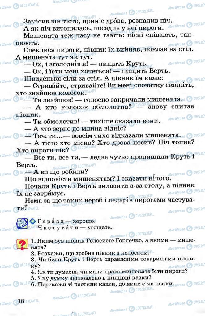 Підручники Українська мова 3 клас сторінка 18