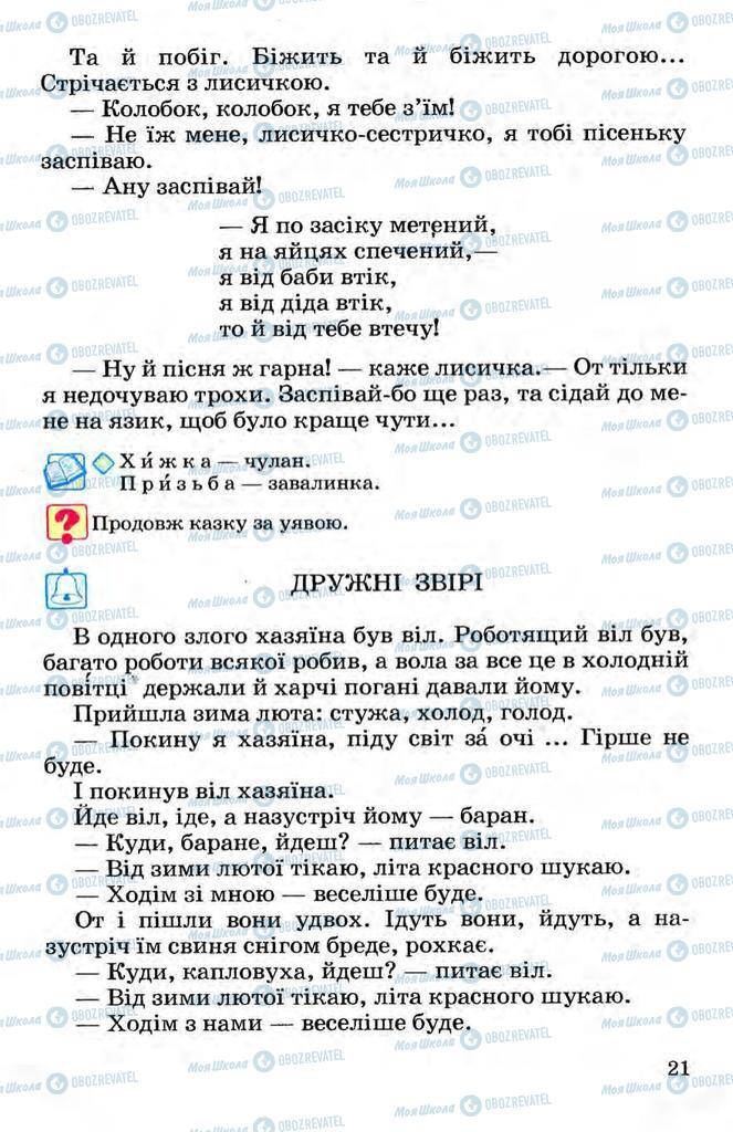 Учебники Укр мова 3 класс страница 21