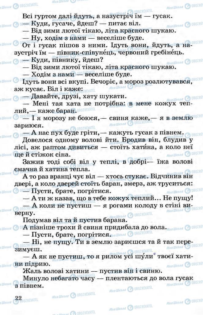 Підручники Українська мова 3 клас сторінка 22
