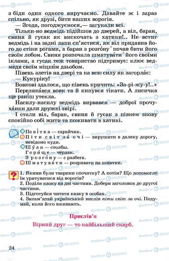 Підручники Українська мова 3 клас сторінка 24