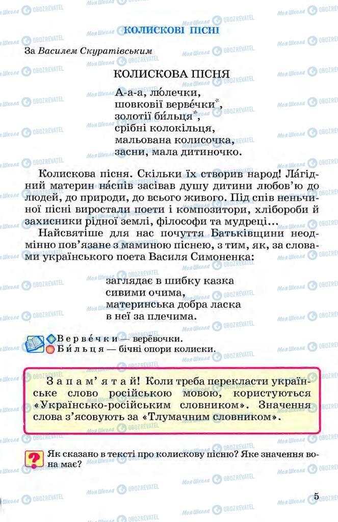 Учебники Укр мова 3 класс страница  5